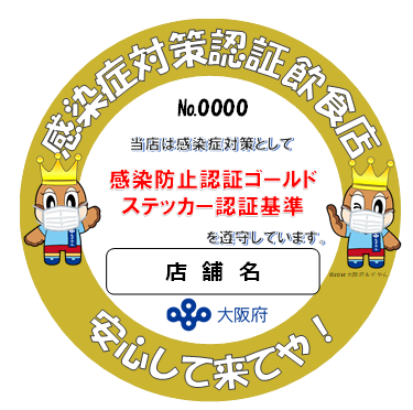 大阪府のゴールドステッカー申請代行やります